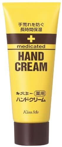 キスミー 薬用ハンドクリーム