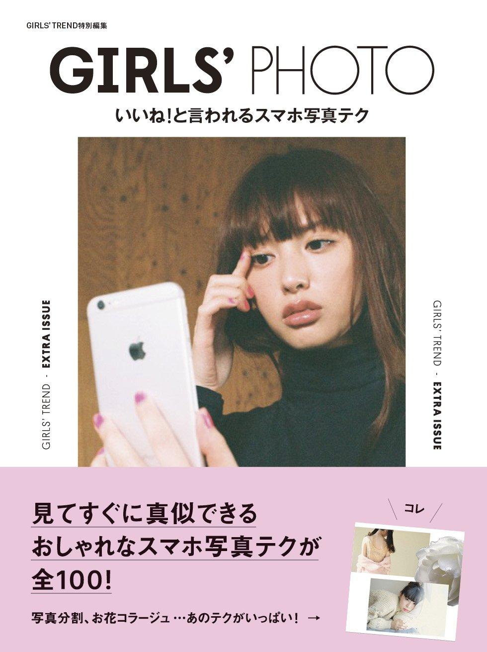 スマホ写真テクが満載の本『GIRLS' PHOTO 』も発売!