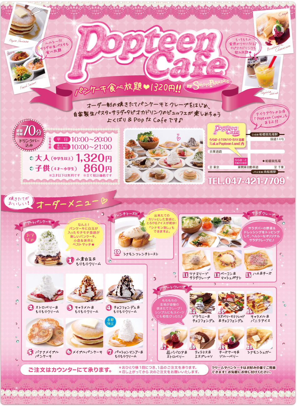 popteen cafe(ポップティーンカフェ 南船橋)