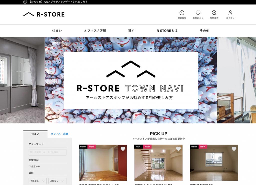 リノベーション賃貸物件が探せる不動産サイト「R-STORE」