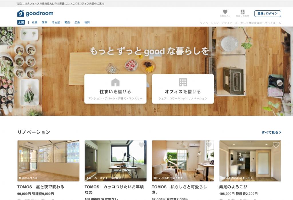 リノベーション賃貸物件が探せる不動産サイト「good room」