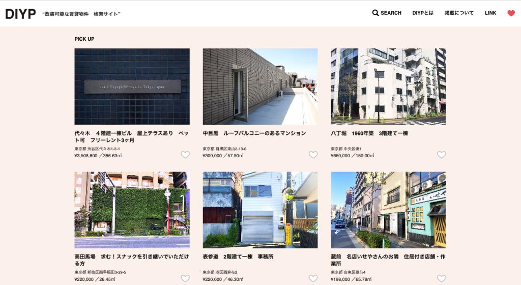 リノベーション賃貸物件が探せる不動産サイト「DIYP」