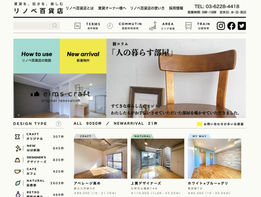 リノベーション賃貸物件が探せる不動産サイト「リノベ百貨店」