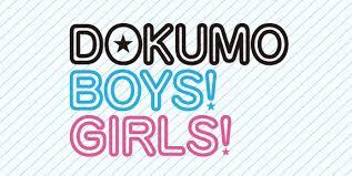 読モBG(読モBOYS&GIRLS)って?
