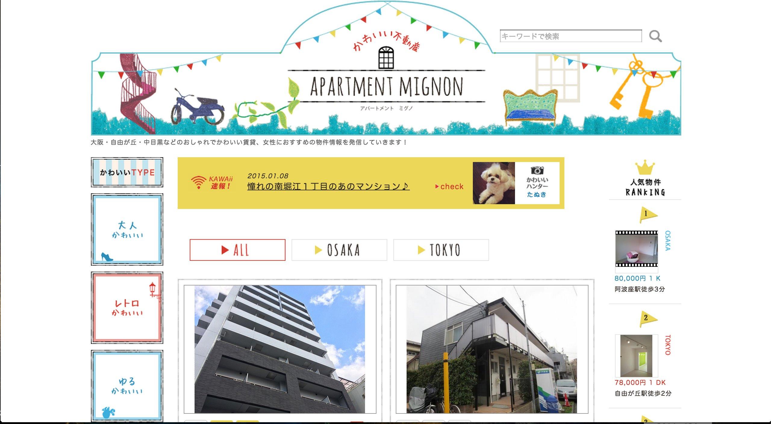 リノベーション賃貸物件が探せる不動産サイト「かわいい不動産APARTMENT MIGNON」