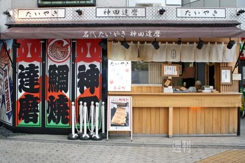 たいやき 神田達磨(小川町)