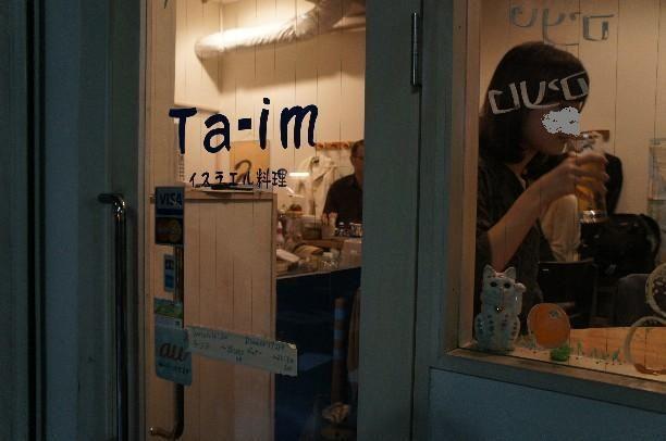 TA-IM(タイーム)【恵比寿】