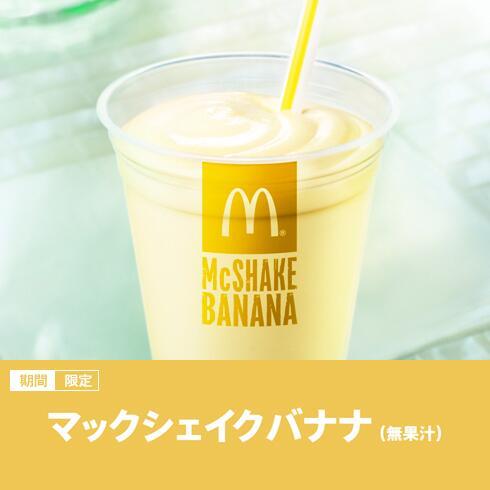 『マックシェイク バナナ』が一週間前倒しで発売開始