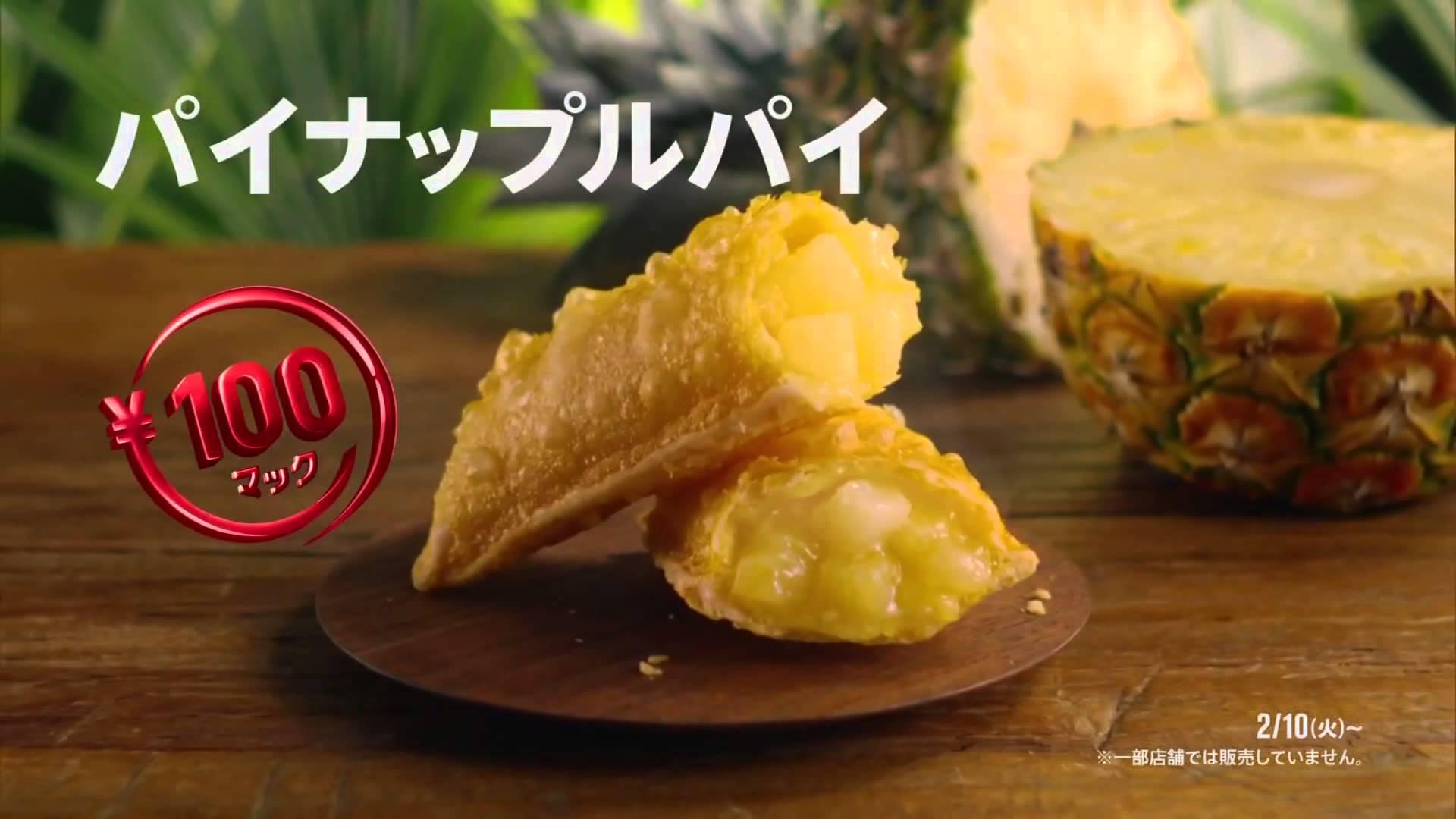 マックの『パイナップルパイ』が人気過ぎて、もうすぐ販売終了に
