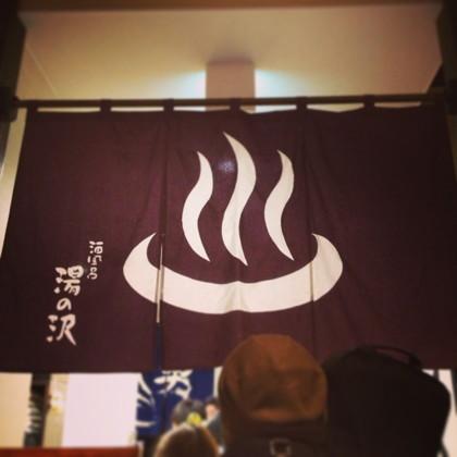 越後湯沢でも日本酒風呂は有名