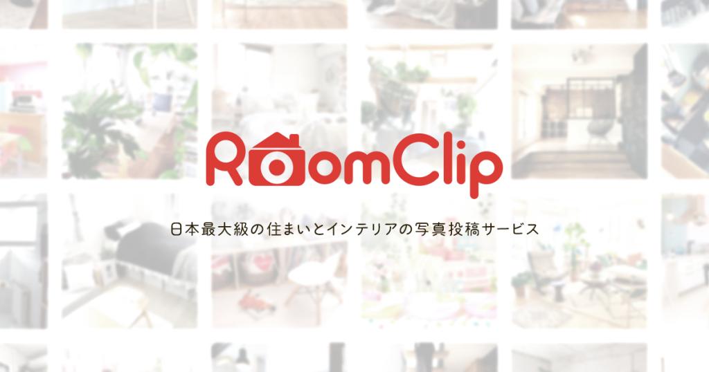 おしゃれな部屋で繋がるSNS『RoomClip』もう使ってる?