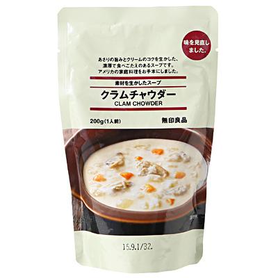 素材を生かしたスープ クラムチャウダー