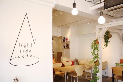 light side cafe(ライトサイドカフェ)