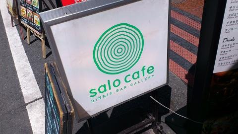 『salo cafe』は、料理が美味しいのはもちろんですが、ラテアートはさらに有名です。