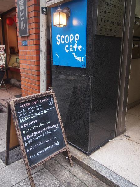 『スコップカフェ』