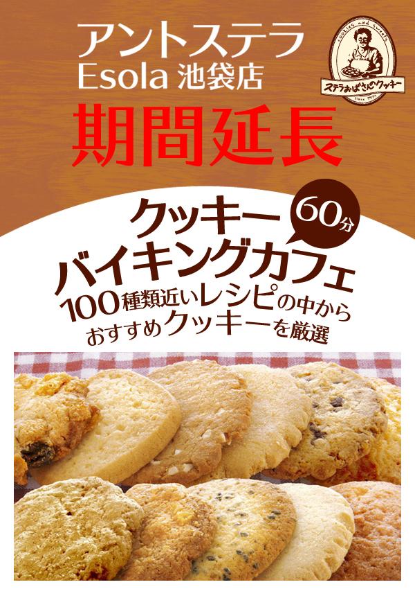 さらに、クッキー食べ放題もあります!