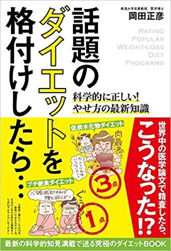 有名ダイエットに「科学的ランキングをつけている本」