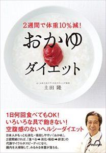 おかゆダイエットの本
